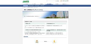 JACCSセキュアレントシステム公式HPキャプチャ