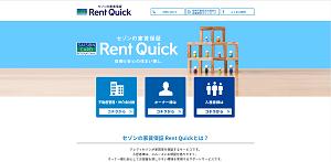 Rent Quick公式HPキャプチャ