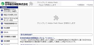 日本総合保証公式HPキャプチャ