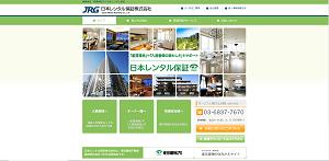 日本レンタル保証公式HPキャプチャ