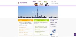 新日本信用保証公式HPキャプチャ